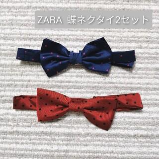 ザラ(ZARA)のZARA 蝶ネクタイ ネクタイ リボン(ネクタイ)