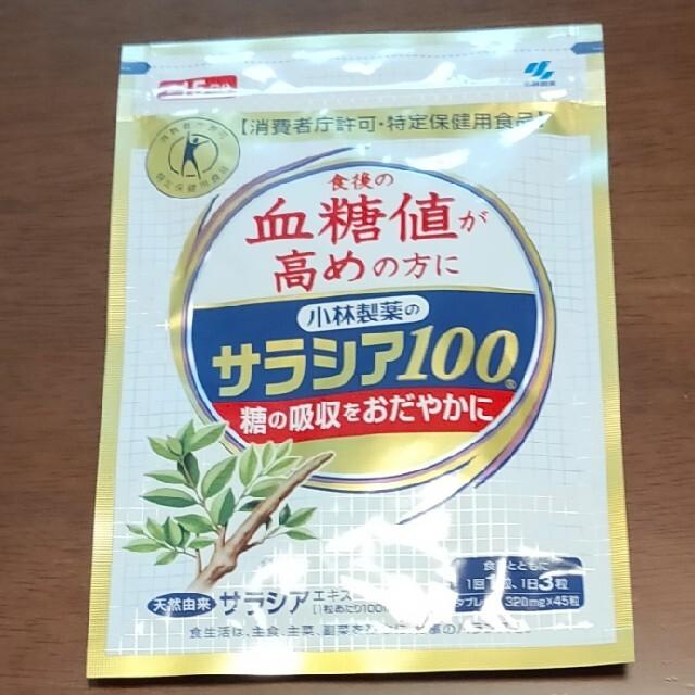 小林製薬(コバヤシセイヤク)の小林製薬 サラシア100 15日分 食品/飲料/酒の健康食品(その他)の商品写真