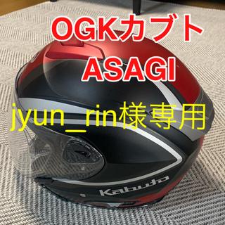 オージーケー(OGK)のOGKカブト・アサギクレガント・サイズL(ヘルメット/シールド)