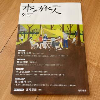 カドカワショテン(角川書店)の本の旅人 2014年9月号(専門誌)