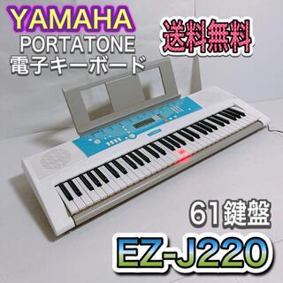 ヤマハ(ヤマハ)の☆YAMAHA☆  電子キーボード EZ-J220(キーボード/シンセサイザー)