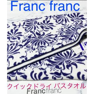 Francfranc - バスタオル クイックドライ フランフラン ボタスク 新品 ♡ ラルフローレン 好