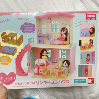バンダイ(BANDAI)のリンキーココハウス(ぬいぐるみ/人形)