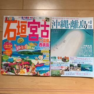 オウブンシャ(旺文社)のまっぷる石垣・宮古 竹富島・西表島 21と、沖縄・離島情報2021(地図/旅行ガイド)