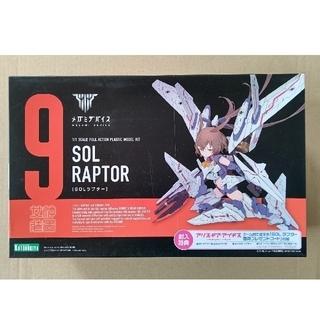 KOTOBUKIYA - メガミデバイス【SOLラプター】