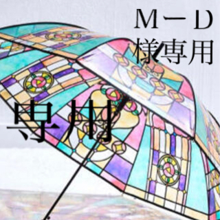 フェリシモ(FELISSIMO)のフェリシモ ステンドグラス風 傘 (傘)