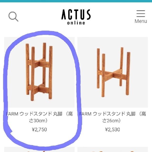 ACTUS(アクタス)のACTUS  FARM ウッドスタンド 丸脚(高さ30cm) 観葉植物用台 インテリア/住まい/日用品のインテリア小物(その他)の商品写真
