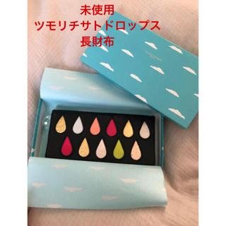 ツモリチサト(TSUMORI CHISATO)の新品未使用 ツモリチサト ドロップス 長財布 ANA限定(財布)
