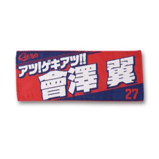 ヒロシマトウヨウカープ(広島東洋カープ)のカープ メッセージタオル(応援グッズ)