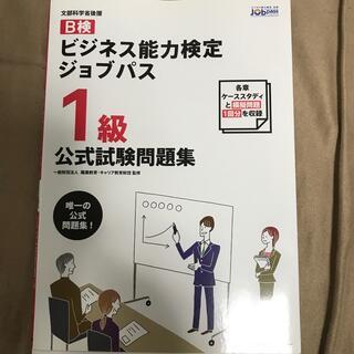 ニホンノウリツキョウカイ(日本能率協会)のビジネス能力検定ジョブパス1級公式試験問題集 ビジネス能力検定B検Jobpass(資格/検定)