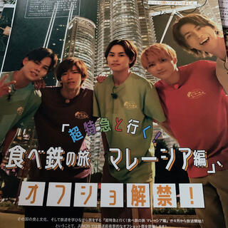 超特急 切り抜き 51枚(アート/エンタメ/ホビー)