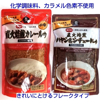 直火焙煎カレールウ(中辛)&ハヤシ・シチュールウのセット(調味料)