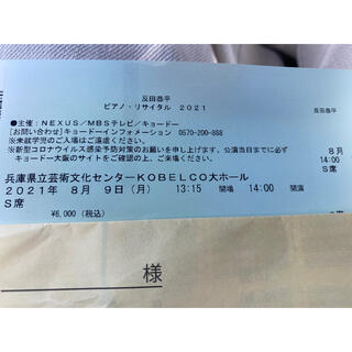 8月9日 反田恭平 コンサートチケット (ミュージシャン)