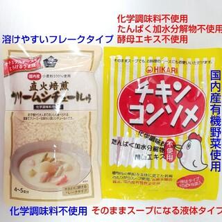 直火焙煎クリームシチュールウ(フレークタイプ)&チキンコンソメ(液体タイプ)(調味料)