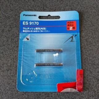 Panasonic パナソニック ラムダッシュ 替刃 内刃 ES9170