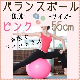 バランスボール シルバー 55cm ダイエットお家フィットネス ヨガボール 体幹(エクササイズ用品)