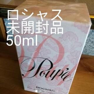 ロシャス(ROCHAS)のロシャス『プーペ』オード・トワレ50ml未使用品(香水(女性用))