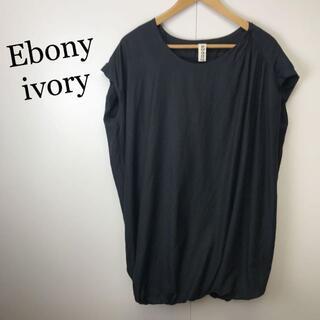 エボニーアイボリー(Ebonyivory)の美品 Ebony ivory エボニー アイボリー バルーン ワンピース(ひざ丈ワンピース)