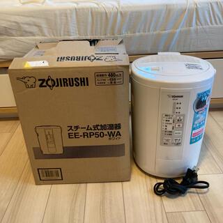 ゾウジルシ(象印)のZOJIRUSHI EE-RP50(WA)(加湿器/除湿機)