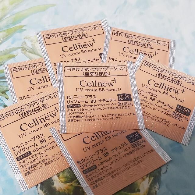 noevir(ノエビア)の【値下げ★】セルニュープラス UVクリーム BB ナチュラル 50袋セット コスメ/美容のベースメイク/化粧品(BBクリーム)の商品写真