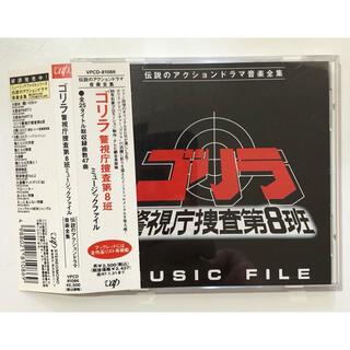 ゴリラ 警視庁捜査第8班 MUSIC FILE  TVサントラ(テレビドラマサントラ)