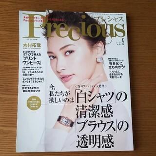 ショウガクカン(小学館)の雑誌 Precious プレシャス 2020年5月号(バックナンバー) 木村拓哉(ファッション)