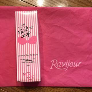 ラヴィジュール(Ravijour)の☆Ravijour☆ NuBra☆専用泡状洗浄料☆オススメソープ☆(ヌーブラ)