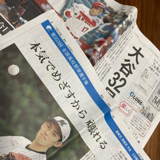アサヒシンブンシュッパン(朝日新聞出版)の野球関連新聞(印刷物)