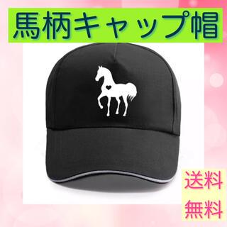 キャップ帽 レディース キッズ メンズ 黒 フリーサイズ 乗馬用品 乗馬小物 (その他)