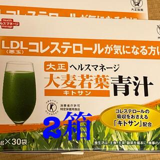 大正製薬 - 青汁 大麦若葉青汁 キトサン 3g×30袋  2箱 ヘルスマネージ  大正製薬