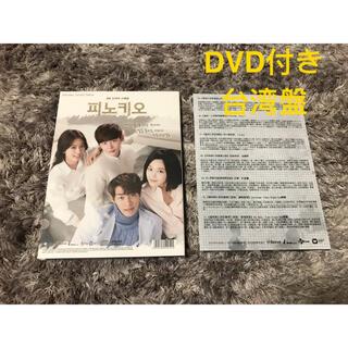 韓国ドラマ ピノキオ OSTオリジナルサントラ(テレビドラマサントラ)