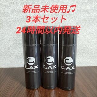 【新品未使用】CAX クイックヘアカバー スプレー 3本セット カックス(ヘアスプレー)