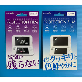 3DSLL液晶画面保護フィルム ×2枚