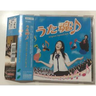 「うた魂♪」オリジナル・サウンドトラック(映画音楽)
