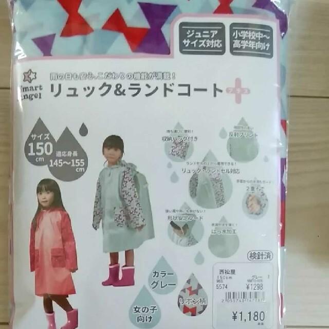 リュック&ランドコート リボン150 キッズ/ベビー/マタニティのこども用ファッション小物(レインコート)の商品写真
