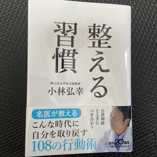 ニッケイビーピー(日経BP)の整える習慣(文学/小説)