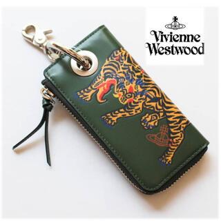 ヴィヴィアンウエストウッド(Vivienne Westwood)の《ヴィヴィアンウエストウッド》新品 ファイティングタイガー 3連レザーキーケース(キーケース)