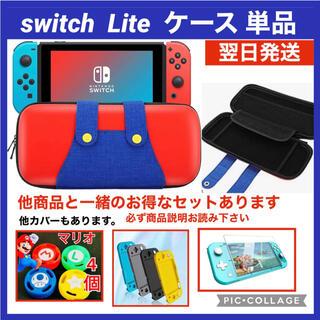 任天堂switch  ケース ライト Lite  switchケース(その他)