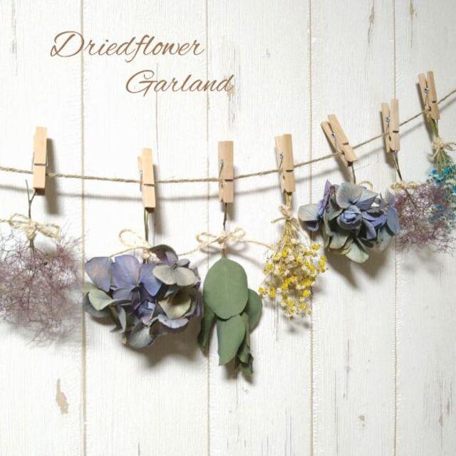 ふんわり ガーランド(8個セット)かすみ草 スモークツリー 紫陽花 サマー ギフ ハンドメイドのフラワー/ガーデン(ドライフラワー)の商品写真