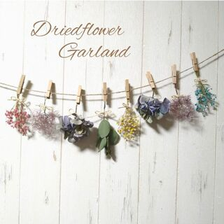 季節のふんわり ガーランド(8個セット)かすみ草 スモークツリー 紫陽花(ドライフラワー)