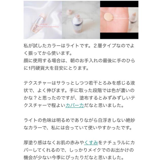 d program(ディープログラム)のdプログラム アレルバリアエッセンスBB コスメ/美容のベースメイク/化粧品(BBクリーム)の商品写真