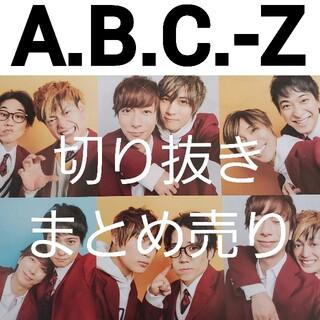 エービーシーズィー(A.B.C.-Z)のA.B.C.-Z エービーシージー 雑誌 切り抜きまとめ売り(アート/エンタメ/ホビー)