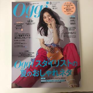 ショウガクカン(小学館)のOggi (オッジ) 2021年 08月号(ファッション)