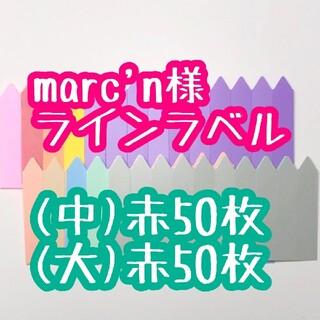 marc'n様 ラインラベル(その他)