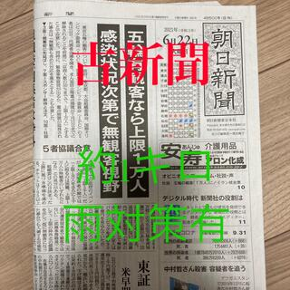アサヒシンブンシュッパン(朝日新聞出版)の古新聞 まとめ売り 約1キロ(印刷物)