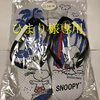 スヌーピー(SNOOPY)のスヌーピー ビーチサンダル 22〜24cm(サンダル)