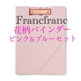フランフラン(Francfranc)のFrancfranc フランフラン 花柄バインダー 2枚セット(ファイル/バインダー)