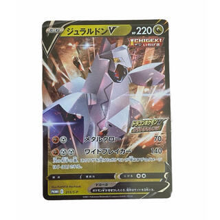 ポケモンカード ジェラルドンV プロモ(Box/デッキ/パック)