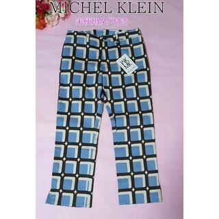 MICHEL KLEIN - 【未使用タグ付き】ミッシェルクラン☆柄パンツ