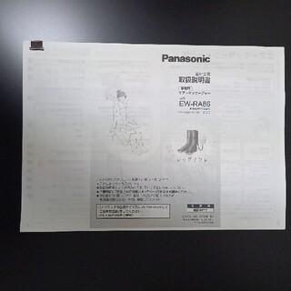 パナソニック(Panasonic)のEW-RA86パナソニックレッグリフレ(フットケア)